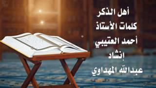 أهل الذكر  |HD  إاداء  عبدالله المهداوي