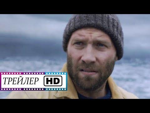 Мой друг мистер Персиваль - Русский трейлер (1080 HD) | Фильм | 2020