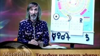 Лабиринты жизни. Александр Астрогор, астролог. Индиго. Телеканал Семья