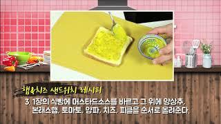 [미니쿠치] 햄&치즈 샌드위치 만들기 (레시피북…