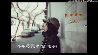 那年記憶中的追尋 - Pianoboy高至豪(如電影配樂般場景一幕幕切換)