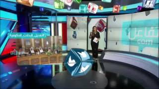 تفاعلكم : تويتر يتفاعل مع تعديل البدلات الحكومية في السعودية