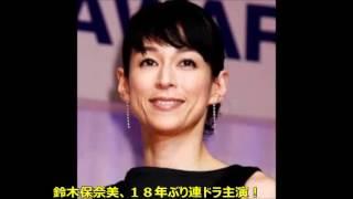 女優、鈴木保奈美(49)が8月13日スタートのフジテレビ系「ノンマ...