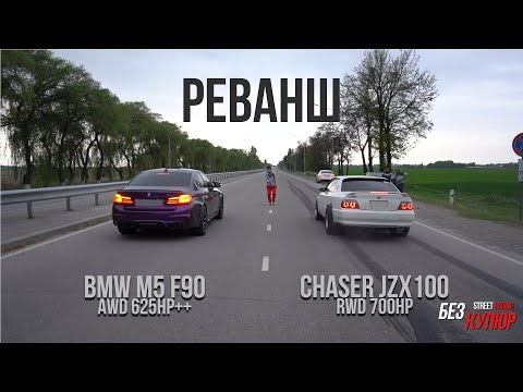 РЕВАНШ!!! BMW M5 F90 Competition 625hp++ VS Toyota Chaser JZX100 2JZ GTE 700hp