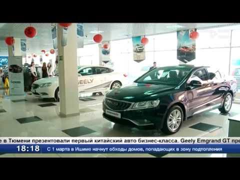 Первый китайский автомобиль бизнес-класса презентовали в Тюмени