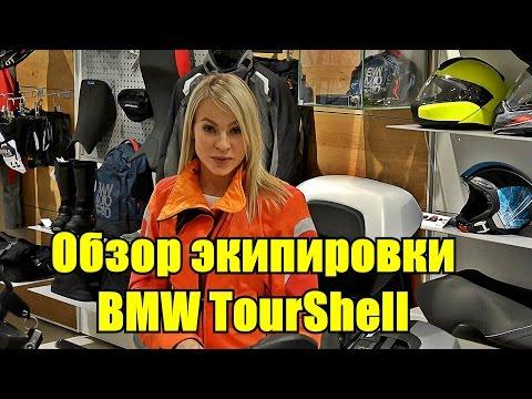 Обзор мото экипировки: Женская куртка и брюки TourShell