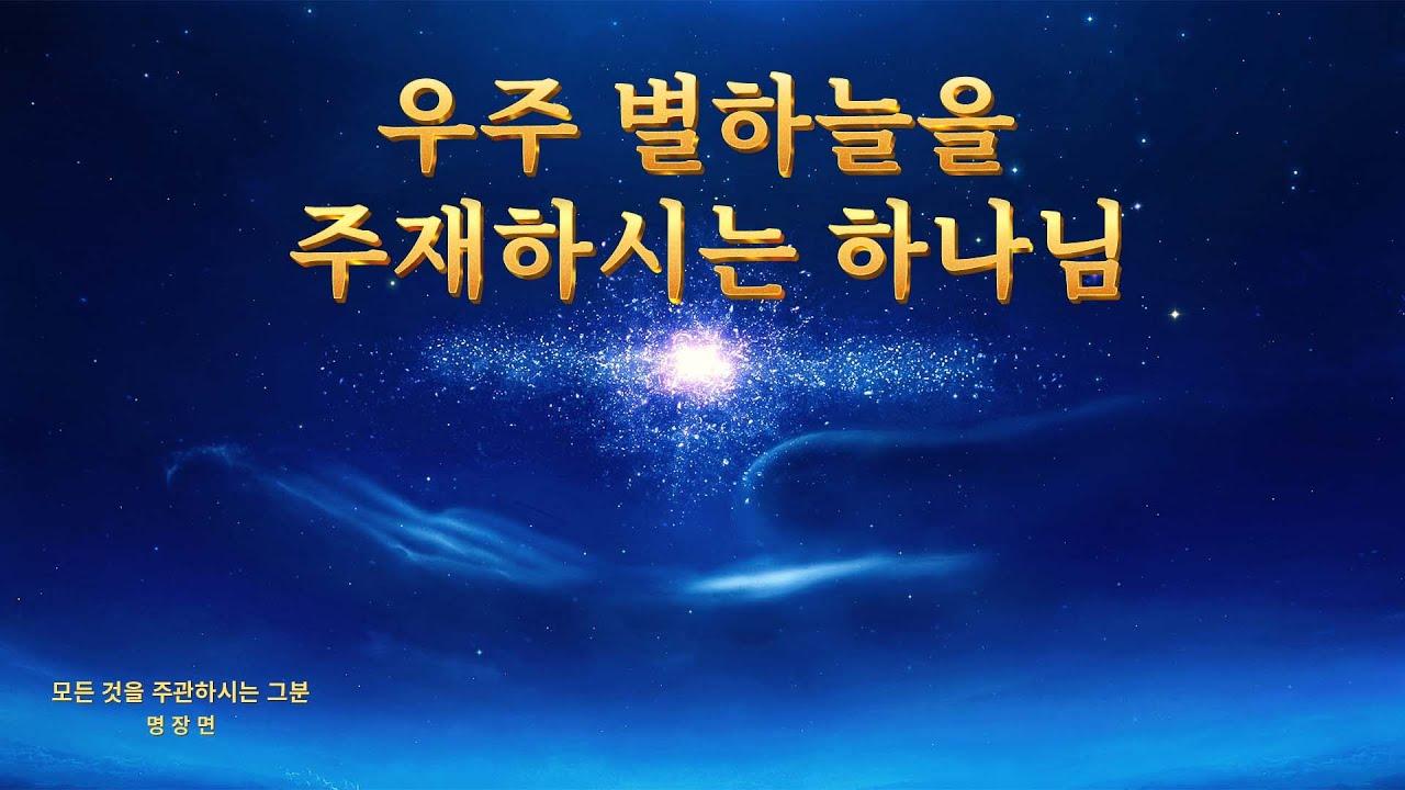 기독교 다큐멘터리 영화 <모든 것을 주관하시는 그분> 명장면(1) 우주 별하늘을 주재하시는 하나님