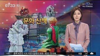 문화산책 부산MBC뉴스 2019-09-26
