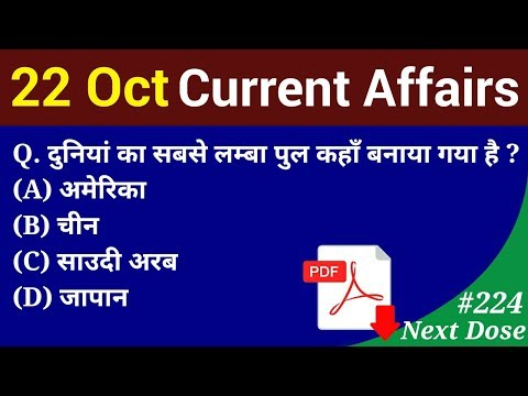 Next Dose #224 | 22 October 2018 Current Affairs | Daily Current Affairs | Current Affairs In Hindi
