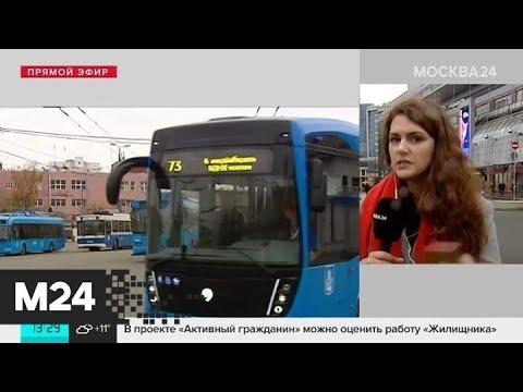 Москвичи оценили новые маршруты электробусов в районе Киевского вокзала - Москва 24