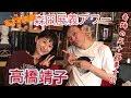 新喜劇 福本愛菜 吉本新喜劇出演 の動画、YouTube動画。