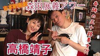 森田展義アワー 高橋靖子 吉本新喜劇 前田まみ 検索動画 17