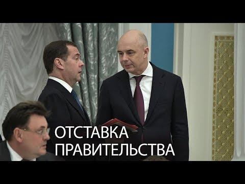 Российское правительство в полном составе ушло в отставку
