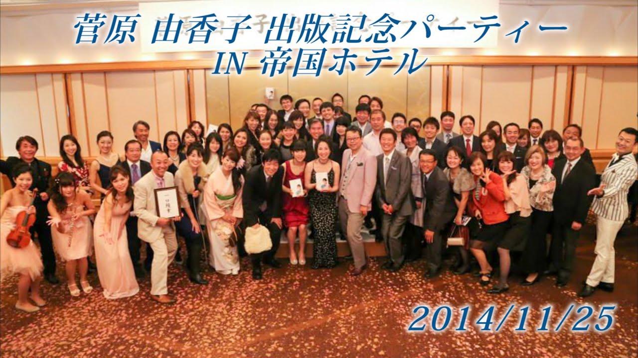 141125 菅原由香子出版記念パー...