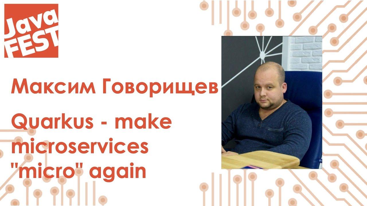 """Quarkus - make microservices """"micro"""" again. Максим Говорищев. JavaFest 2020 Online"""