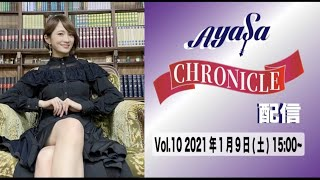 Ayasa CHRONICLE配信 Vol.10