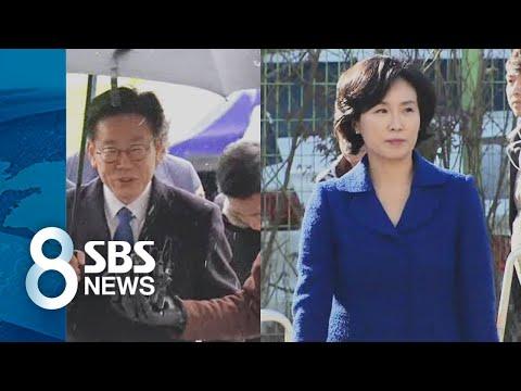 이재명 부부 둘러싼 네 가지 의혹…검찰 조사 쟁점은? / SBS