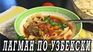 Лагман Узбекский. Как приготовить лагман по узбекски.