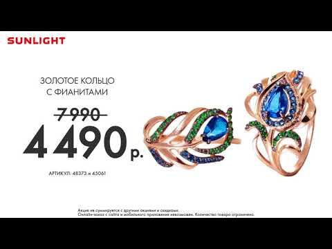 ШОК цена! Золотое кольцо с фианитами за 4490 руб.