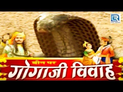 Gogaji Ki Katha | गोगाजी रो ब्याव लो | गोगाजी विवाह | Chunnilal, Durga Jasraj | Rajasthani Bhajan