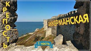 Аккерманская крепость Белгород Днестровский 1часть Akkerman Fortress Belgorod Dnestrovsky