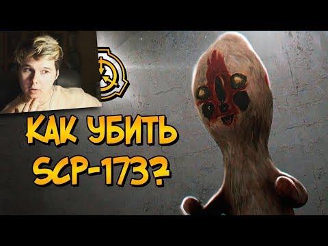 Как уничтожить Скульптуру (SCP-173)? - РЕАКЦИЯ на звездный капитан