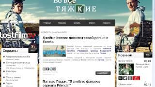 Автоматическое скачивание избранных релизов с LostFilm.TV