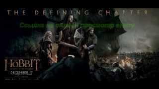 Хоббит: Битва пяти воинств\The Hobbit: The Battle of the Five Armies (2014)