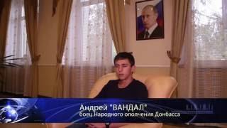 Интервью Вандала - участника боев за Славянск