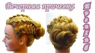 Прическа на вечер с плетением Как сделать прическу дома Hairstyle for evening with braids