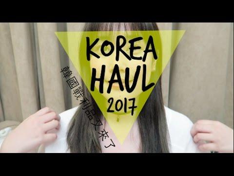Korea Haul 2017 韓國彩妝怎麼都買不完!!  Jessica 潔西卡