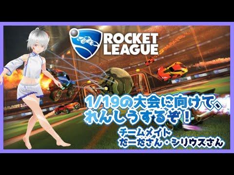 【ロケット】大会に向けて練習!【リーグ】