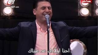 ترنيمة عالي وعالي وعليناك (ترنيمة عراقية) - زياد شحادة - احسبها صح ٢٠١٤