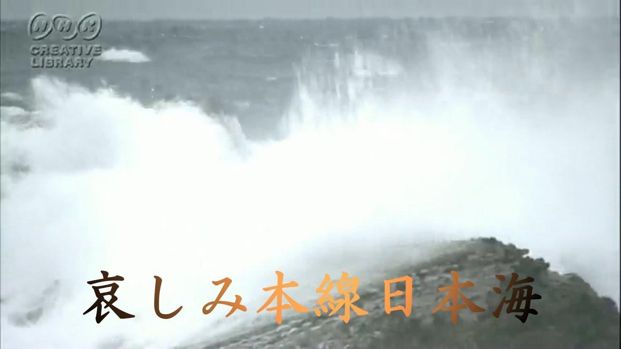 哀しみ本線日本海 森昌子 - YouT...