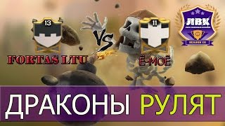 Fortas LTU VS Ё МОЁ [Clash of Clans]