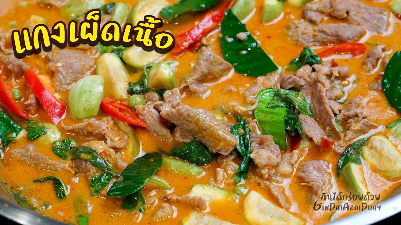 วิธีทำ แกงเผ็ดเนื้อใส่มะเขือ ให้มะเขือไม่ดำ เข้มข้นหอมอร่อย Thai beef curry l กินได้อร่อยด้วย