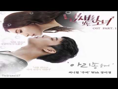 Jubi (Sunny Hill) & Jang Yi Jeong (History) - Confusing (아리송해) Girl Who Sees Smell OST Part,1