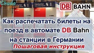 Как распечатать билеты на поезд в автомате DB Bahn в Германии