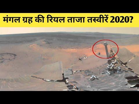 मंगल ग्रह की यह रियल फुटेज देखकर वैज्ञानिक हैरान रह गए mars real photo 2020