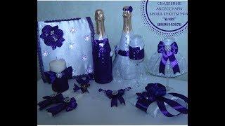 свадебный набор фиолетовый яркий и нежный