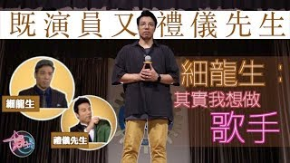 Publication Date: 2019-10-31   Video Title: 【娛場】從禮儀先生到歌手 鄭世豪:我賺咗!
