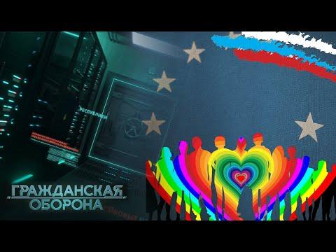 Геи и педофилы: Европа глазами духовной России - Антизомби, 03.07
