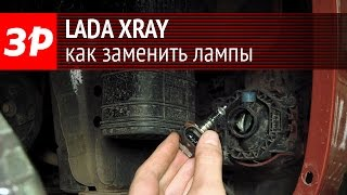 Lada XRAY: замена всех ламп