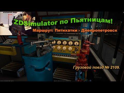 ZDSimulator по Пьятницам Грузовой поезд № 2109 по участку Днепропетровск   Пятихатки Стык.