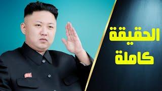 ع الحدث - من سيخلفه حال وفاته، حقائق مثيرة عن كيم جونغ اون، زعيم كوريا الشمالية