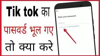 Tik tok ka password bhul gaye to kya kare   how to reset tiktok password if forgotten