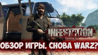 Обзор Infestation The New Z | WarZ умер?