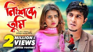 Nisshobde Tumi | নিঃশব্দে তুমি | Bangla Natok 2018 | Ft Tawsif Mahbub & Tanjin Tisha