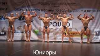 Кубок Москвы по бодибилдингу 2013, юноши, юниоры, ветераны, ж.бодибилдинг, фитнес и классики