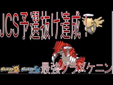 【ポケモンUSM】祝、INC.Febで世界9位達成!バグレベルのヌケニンの強さを見よ